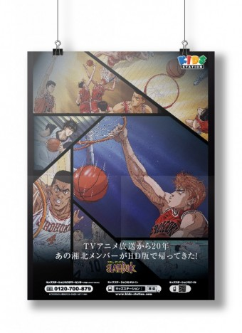 Slum Dunk TV Poster