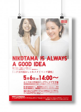 Uniqlo Event Poster
